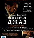 """У Львові проходить фестиваль """"Рок-Коляда - 2012"""", а у Києві відбудеться святковий концерт """"Різдво у стилі джаз"""""""
