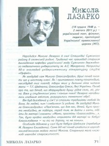В Сумах презентували поетичну збірку пам'яті поета, педагога та священика Миколи Лазарка