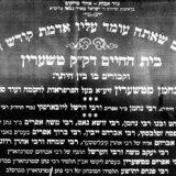 На православном кладбище Чигирина обнаружили могилу известных хасидских раввинов, праведников и мудрецов