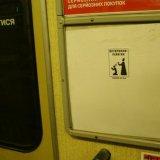 В Киевском метро появилась реклама атеизма (ФОТО)
