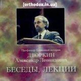В Украине появился представитель Российской ассоциации центров исследования религий и сект