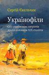 Українофіли: світ українських патріотів другої половини ХІХ століття
