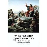 Професор Іван Мозговий утверджує християнство