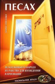 Размышления после прочтения книги Бориса Грисенко «Песах»
