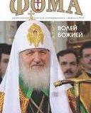 У Києві презентуватимуть російський православний журнал «Фома в Україні»