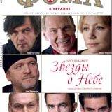 «Фома в Украине» — вышел первый номер нового издания