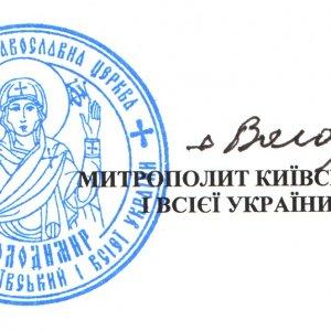 Изготовлена новая печать митрополита Владимира взамен утраченной (ФОТО)