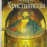 Історія християнства