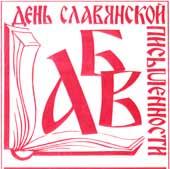Россотрудничество проводит в Украине Дни славянской письменности и культуры