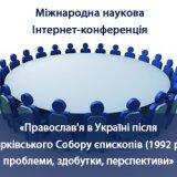 Українська асоціація релігієзнавців і портал «Релігія в Україні» приступили до відбору статей на інтернет-конференцію «Православ