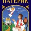 «Современный патерик» Майи Кучерской стал ближе киевскому читателю