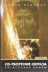 На пути к новой теологии иконы в современной православной мысли