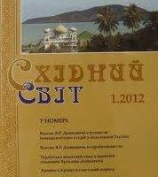 Вийшов перший у 2012 році номер наукового журналу «Східний Світ» Інституту сходознавства НАН України