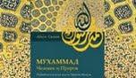 У Києві на російську мову переклали знамениту книгу «Мухаммад - людина і пророк»