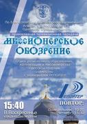 В Одессе вышел в эфир первый выпуск передачи «Миссионерское обозрение» (ВИДЕО)