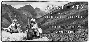 1348511283 2 Українське паломництво в Амарнатх