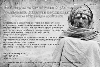 1348511421 5 Українське паломництво в Амарнатх