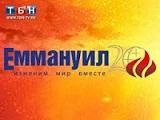 Ассоциация «Еммануил» отпраздновала в Киеве 20-летие деятельности (ФОТО, ВИДЕО)