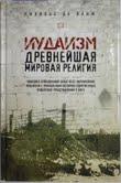 Интерес к иудаизму: украинский контекст