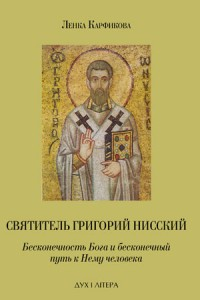 Святитель Григорий Нисский. Бесконечность Бога и бесконечный путь к Нему человека