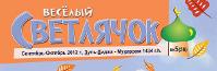 """В сети интернет выложен свежий номер журнала для детей-мусульман Украины """"Веселый Светлячок"""""""