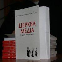 В Україні видали перший посібник для церковних прес-служб