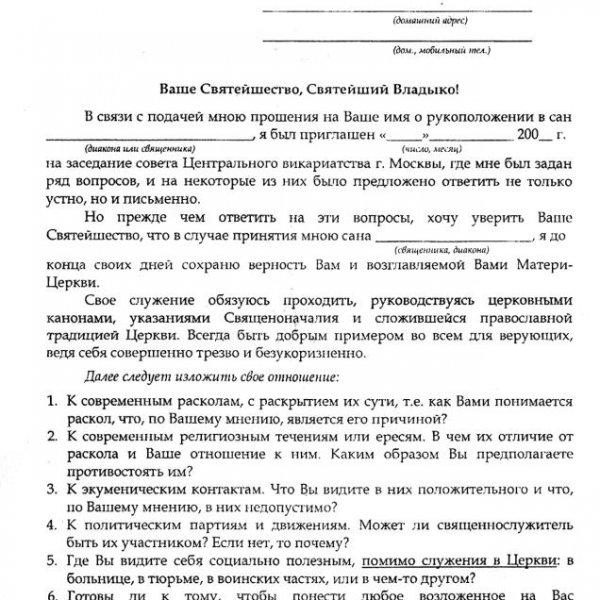 В Москве от кандидатов в священство требуют полной верности лично Патриарху Кириллу до самой смерти
