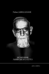 «Щоденник львівського гетто»: як останні, на жаль, стали першими злодіями