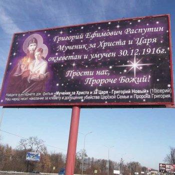 Киев окружён билбордами с призывом покаяться в убийстве «мученика» и «пророка» Григория Распутина (ФОТО)