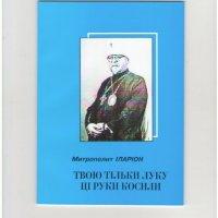 У Рівному видали поетичну збірку митрополита Іларіона (Огієнка)
