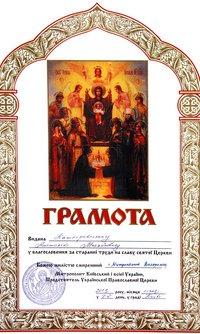 УПЦ опровергло информацию о награждении Кашпировского грамотой митрополита Владимира