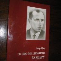 """Священик УГКЦ написав книгу """"За що ми любимо Бандеру"""""""