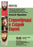 """Російський історик прочитає в Києві лекцію """"Старообрядці в Східній Європі"""""""