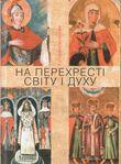 На перехресті духу і світу. Короткий нарис про сакральний живопис України
