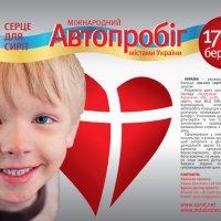 Баптисти оголосили автопробіг «Серце для сиріт» містами України