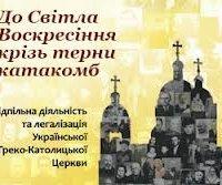 У Львові презентуватимуть буклет про підпільну діяльність і легалізацію УГКЦ