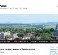 Ліквідоване в УПЦ КП братство відкрило свій сайт