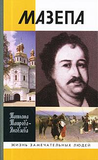 На Чернігівщині молитовно й урочисто відзначають день народження гетьмана Івана Мазепи