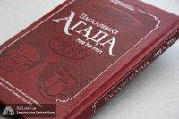 К 50-летию бизнесмена Игоря Коломойского хасиды издали великолепную «Пасхальную Агаду»