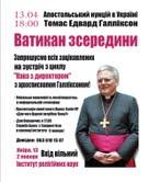 Апостольський нунцій в Україні Томас Е.Ґалліксон запрошує на зустріч «Ватикан зсередини»
