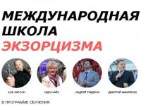 В Украине пройдет Международная школа экзорцизма