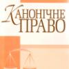 «Канонічне право» в університеті: достоїнства і вади нового підручника