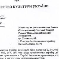 Министерство культуры препятствует пребыванию в Украине насельницам одесского монастыря РПЦЗ(А)