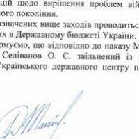 Сотрудник двух Синодальных отделов УПЦ попал в рейтинг «профессиональных украинофобов» и был уволен министром образования