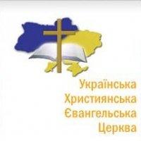 Украинская Христианская Евангельская Церковь разделилась