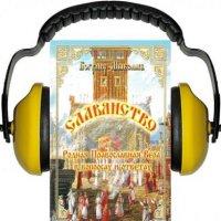 """Язычники Украины провели фестиваль и составили аудиокнигу """"Родная православная вера в вопросах и ответах"""" (ВИДЕО)"""