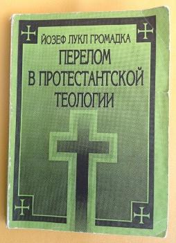 Несостоятельность университетской теологии: избранные мысли из книги «Перелом в протестантской теологии»