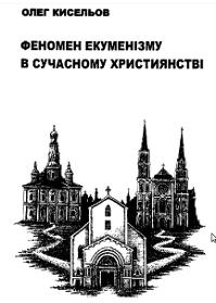 """Монографія """"Феномен екуменізму в сучасному християнстві"""" київського релігієзнавця Олега Кисельова стала доступною в мережі інтернет"""