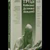 Вдала спроба відродження: «Труди Київської духовної академії» 1997 –2011 рр.