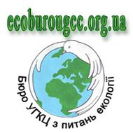 УГКЦ запрошує на круглий стіл «Значення християнської віри для формування екологічної культури та відповідальності»